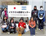 Japan Earthquake Relief